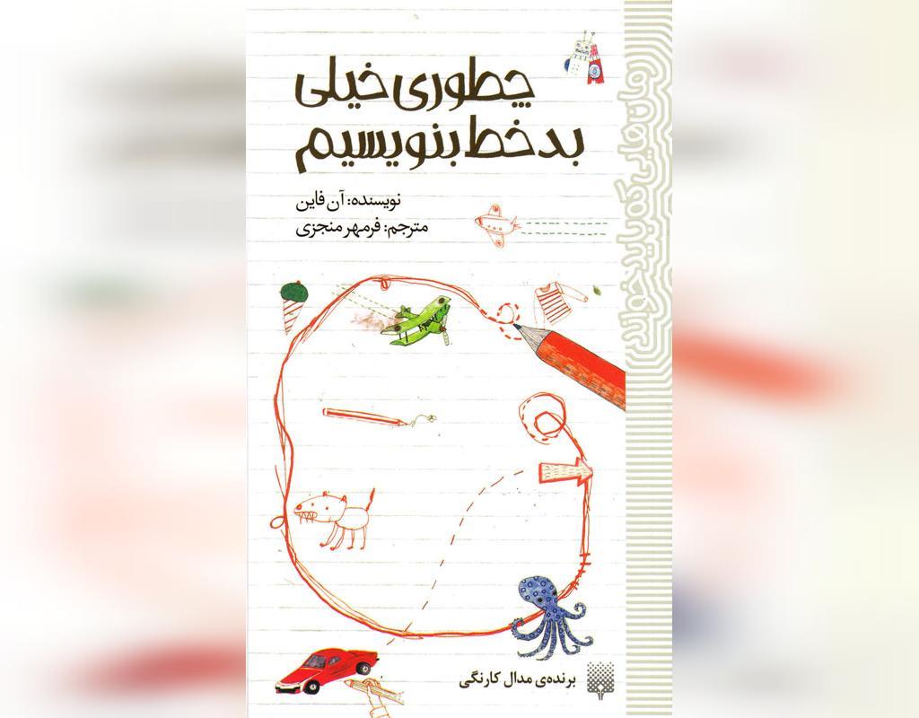 معرفی کتاب برای کودکان 10 ساله
