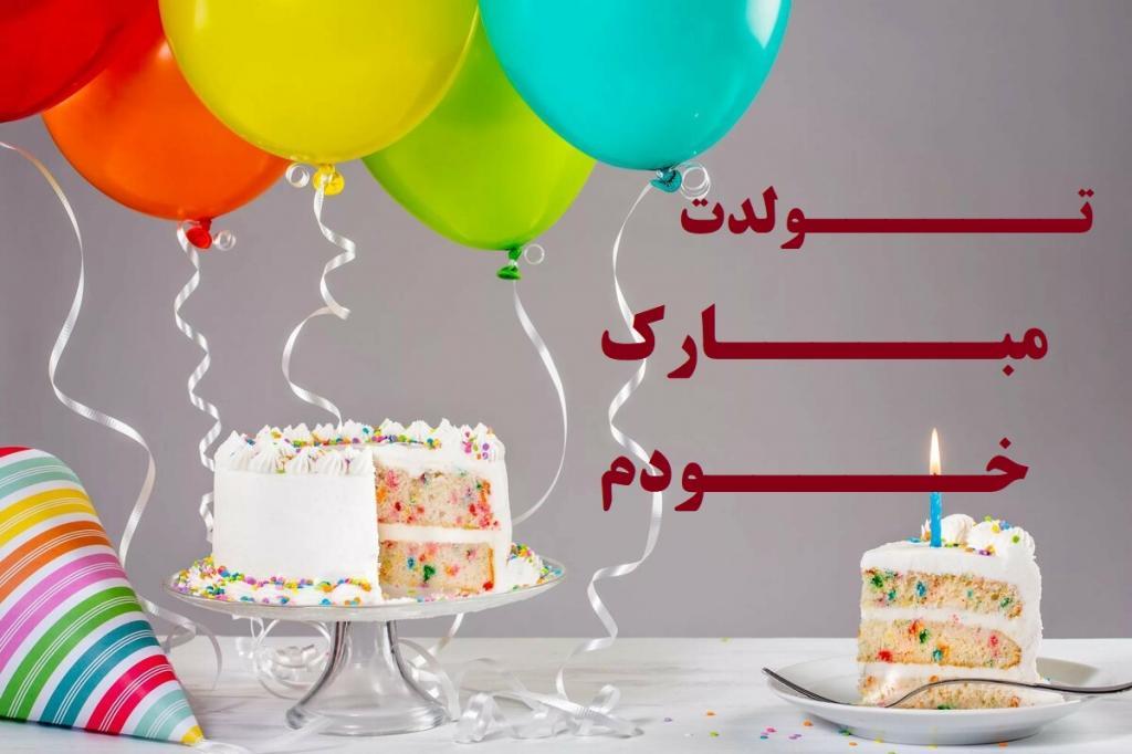 عکس نوشته تولدت مبارک خودم