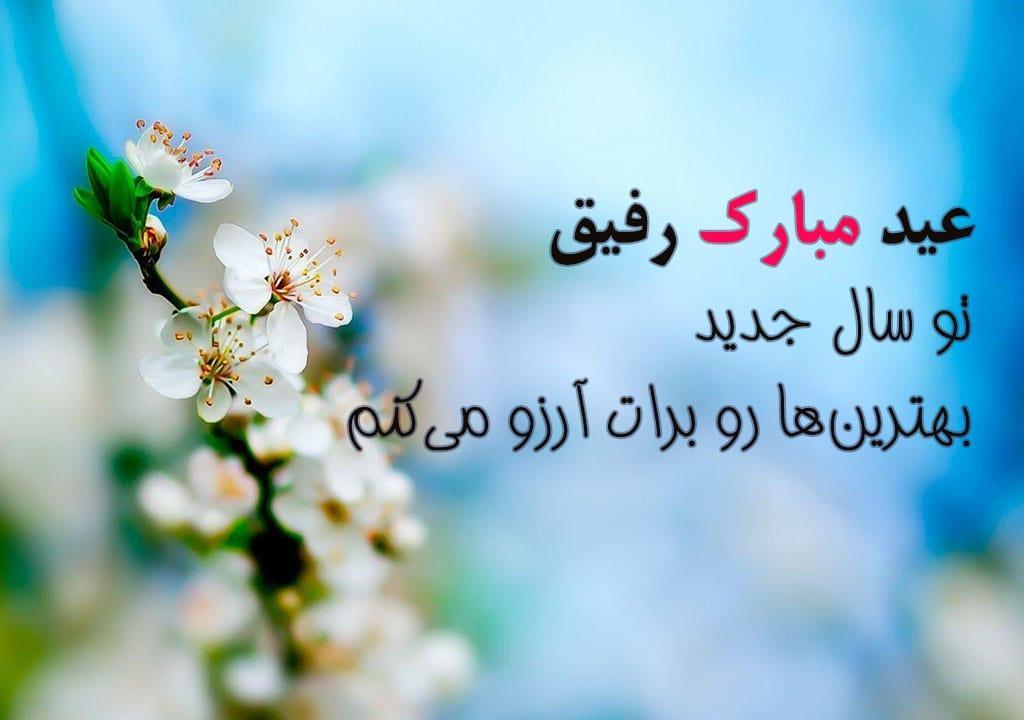 عکس نوشته عید مبارک رفیق