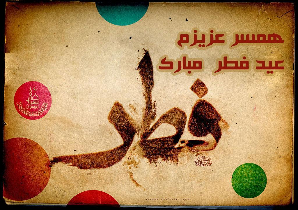 عکس نوشته تبریک عید فطر به همسر