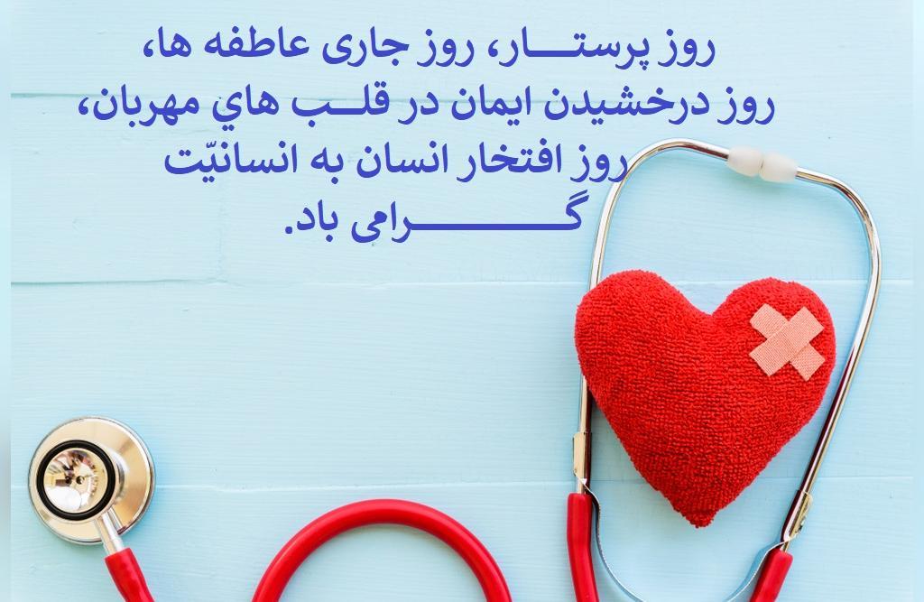 عکس نوشته تبریک روز پرستار