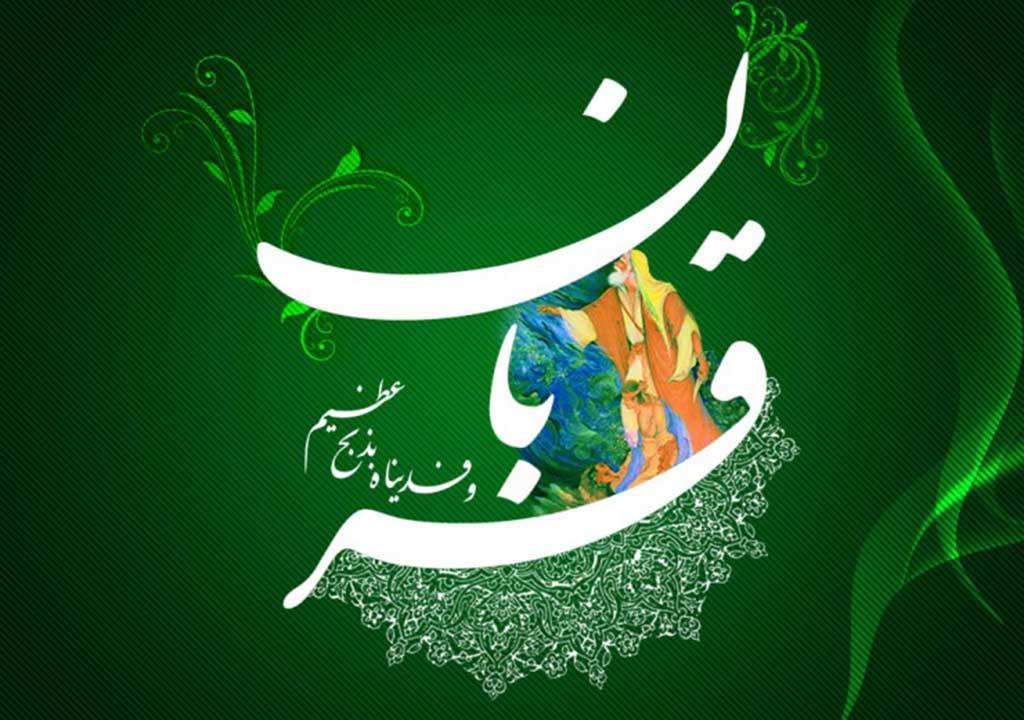 عید قربان چه روزی است