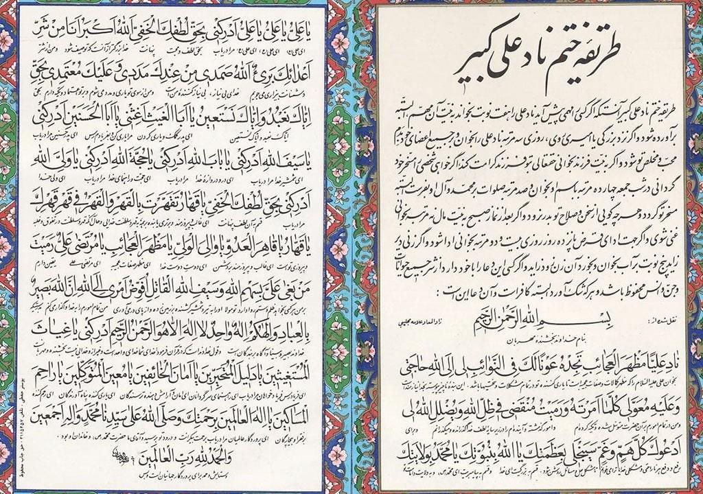 دعای ناد علی کبیر
