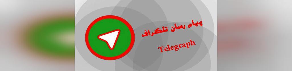 خواندن پیام ها به صورت مخفی در تلگرام