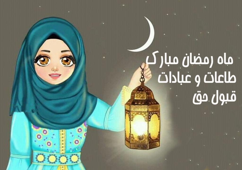 عکس کودکانه ماه رمضان