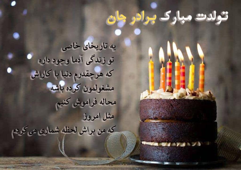 تبریک تولد برادر رسمی