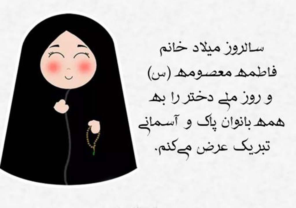 عکس نوشته تبریک تولد حضرت معصومه و روز دختر