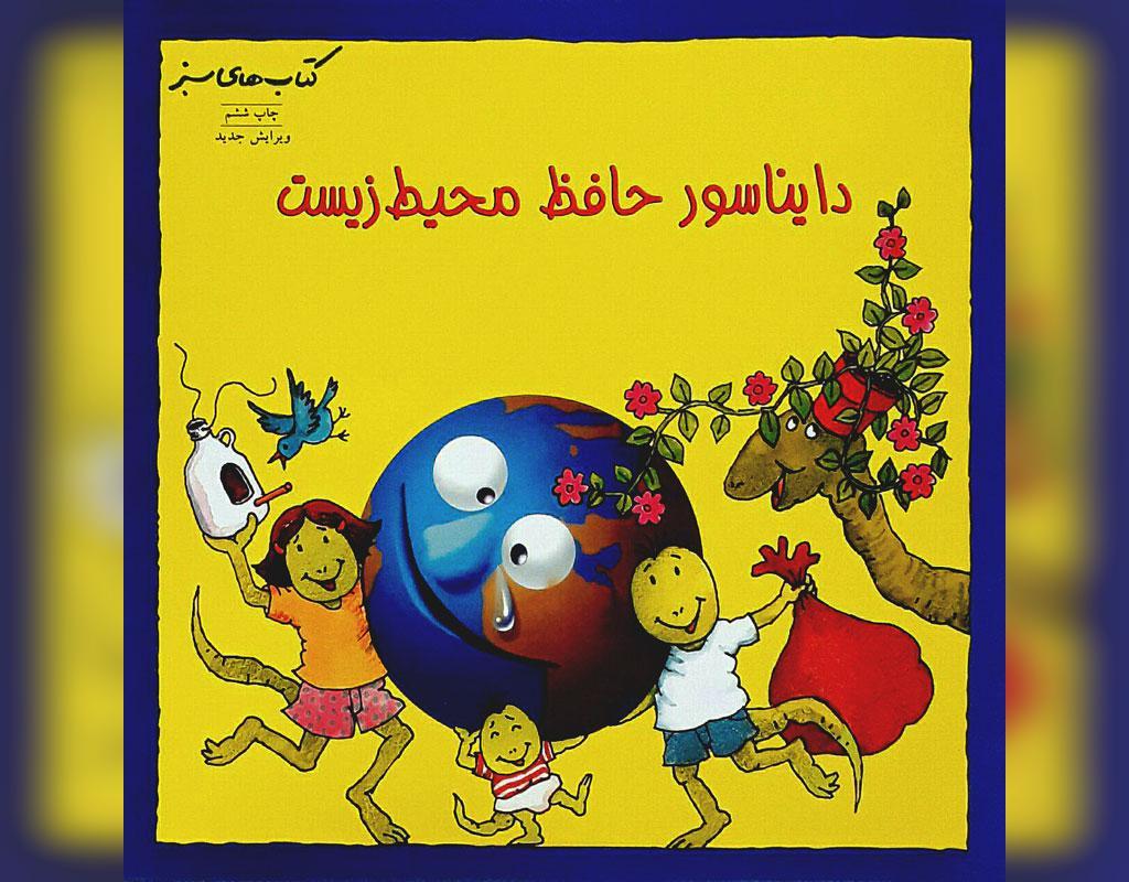 کتاب های آموزنده برای کودکان 10 ساله