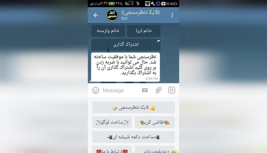 استفاده از ربات تلگرامی فارسی like2017_bot برای نظرسنجی در کانال و گروه تلگرام