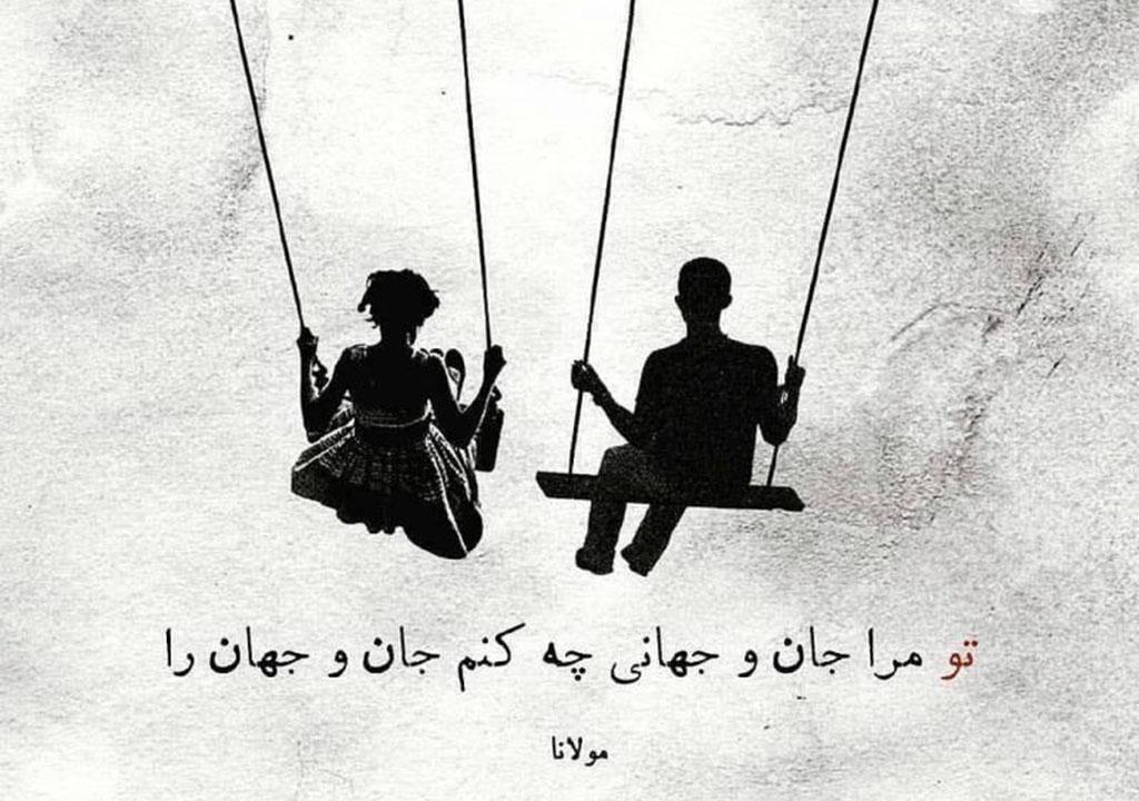 شعر عای عاشقانه مولانا