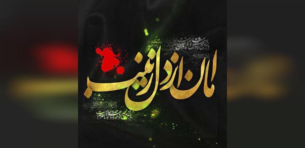 profile picture for muharram