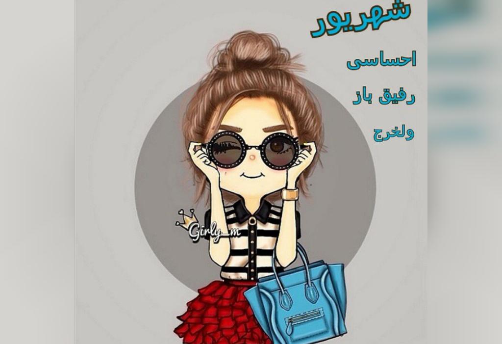 عکس نوشته دخترانه پروفایل ماه شهریور