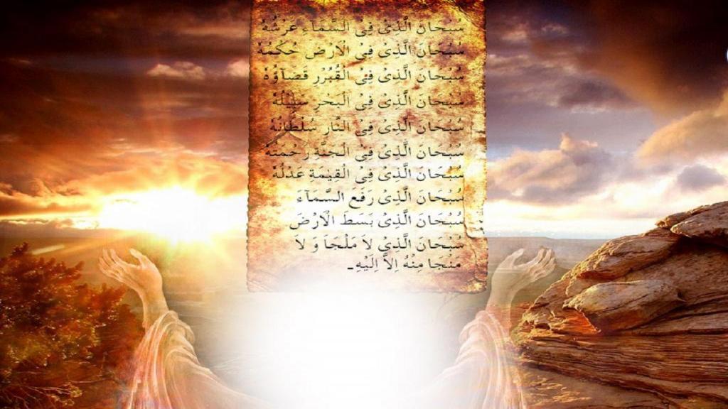متن تسبیحات عشر پیامبر در شب و روز عرفه با ترجمه فارسی