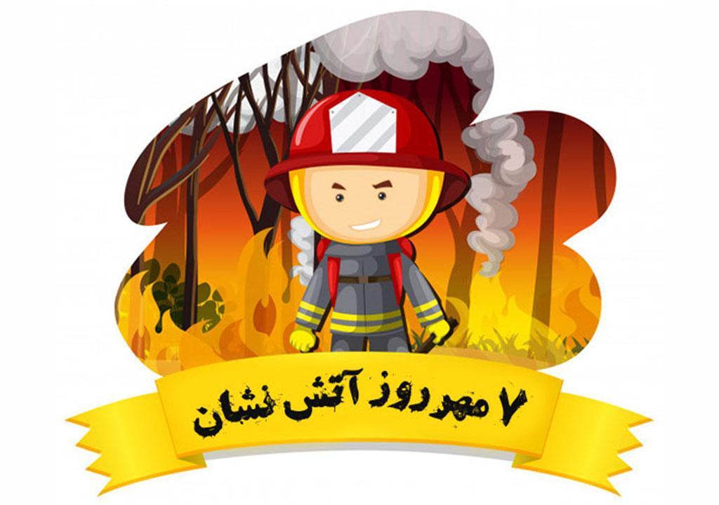 عکس پروفایل روز آتش نشان