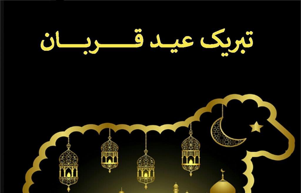 متن عید قربان مبارک