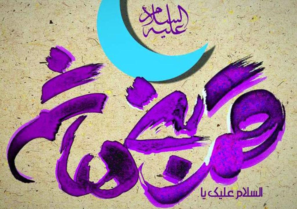 عکس نوشته ولادت حضرت ابوالفضل