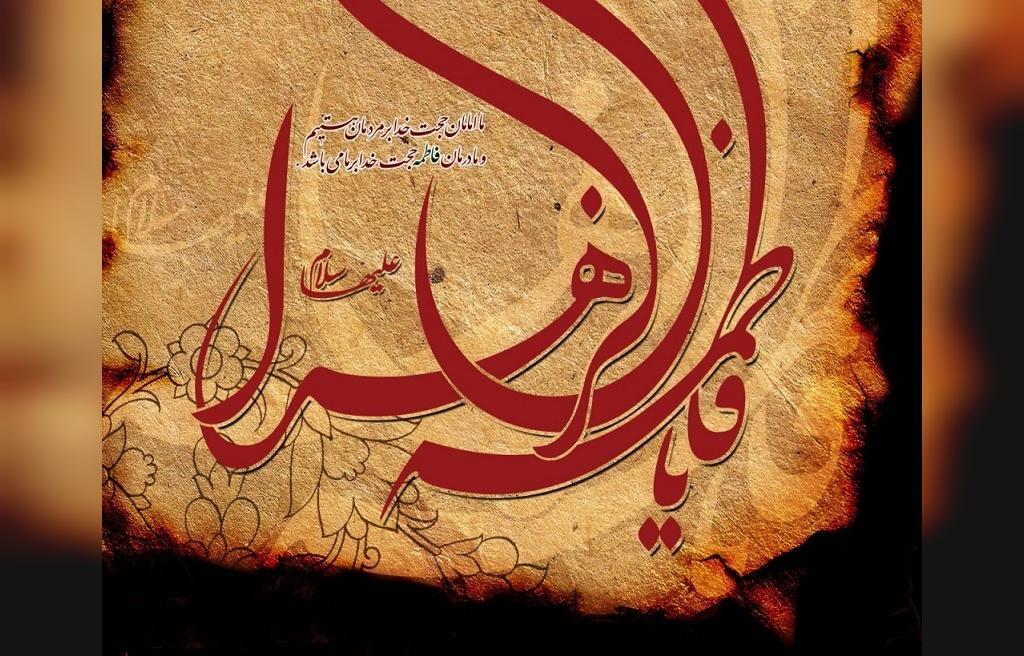 عکس نوشته یا فاطمه زهرا سلام الله علیها
