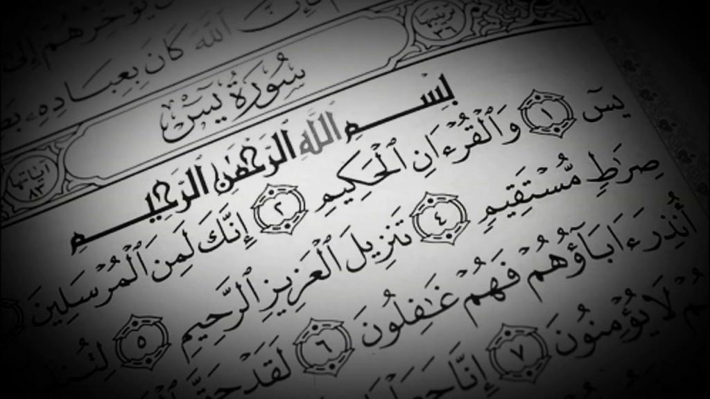 خواص سوره یس ؛ دلایل اینکه سوره یاسین قلب قرآن است چیست؟