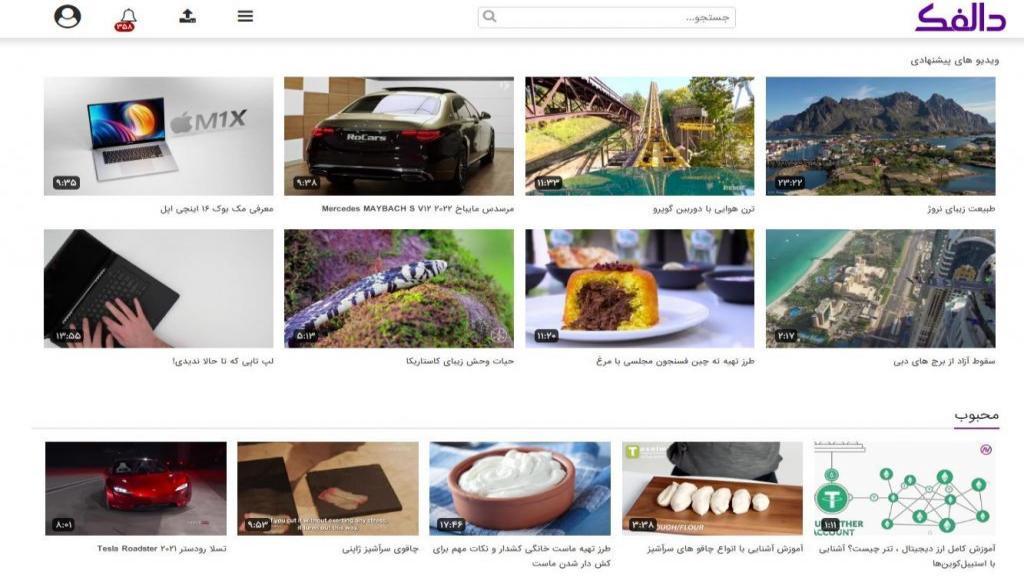روشهای مختلف آپلود ویدیو در دالفک (Dalfak)