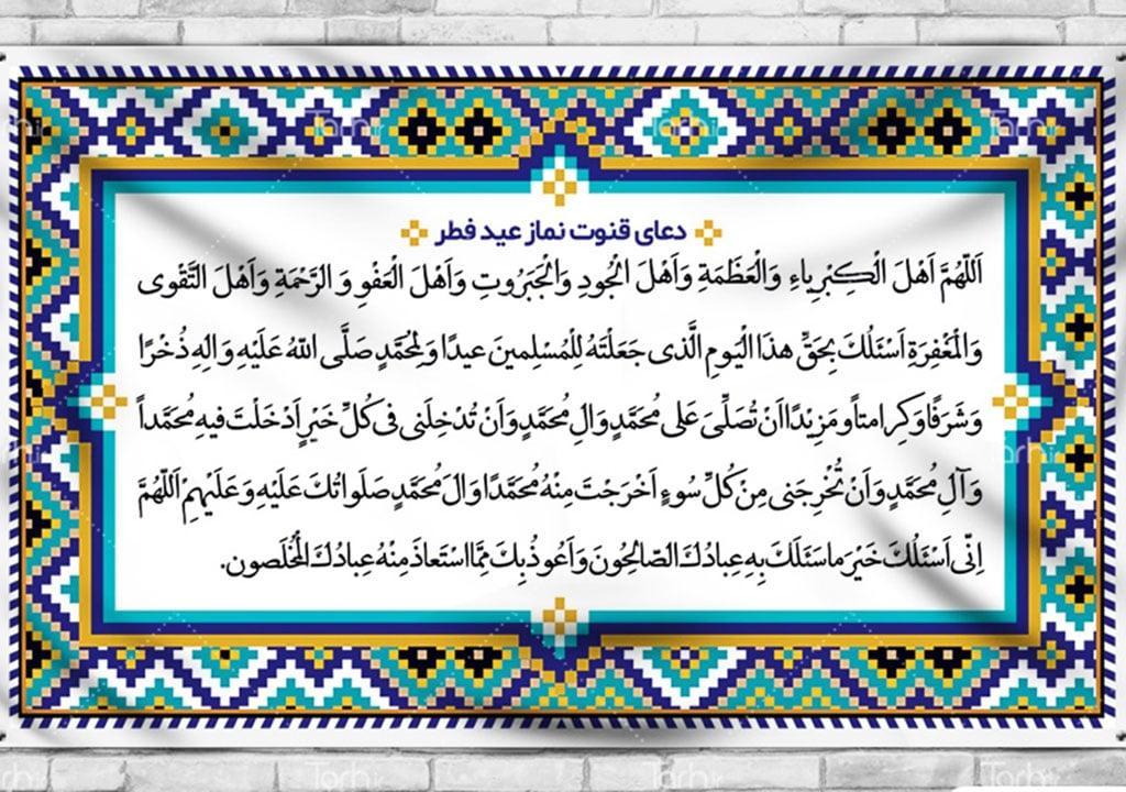 نماز عید فطر چند قنوت دارد