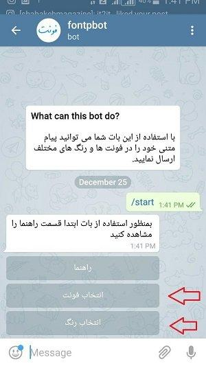 نوشتن اسم با فونت زیبا در تلگرام