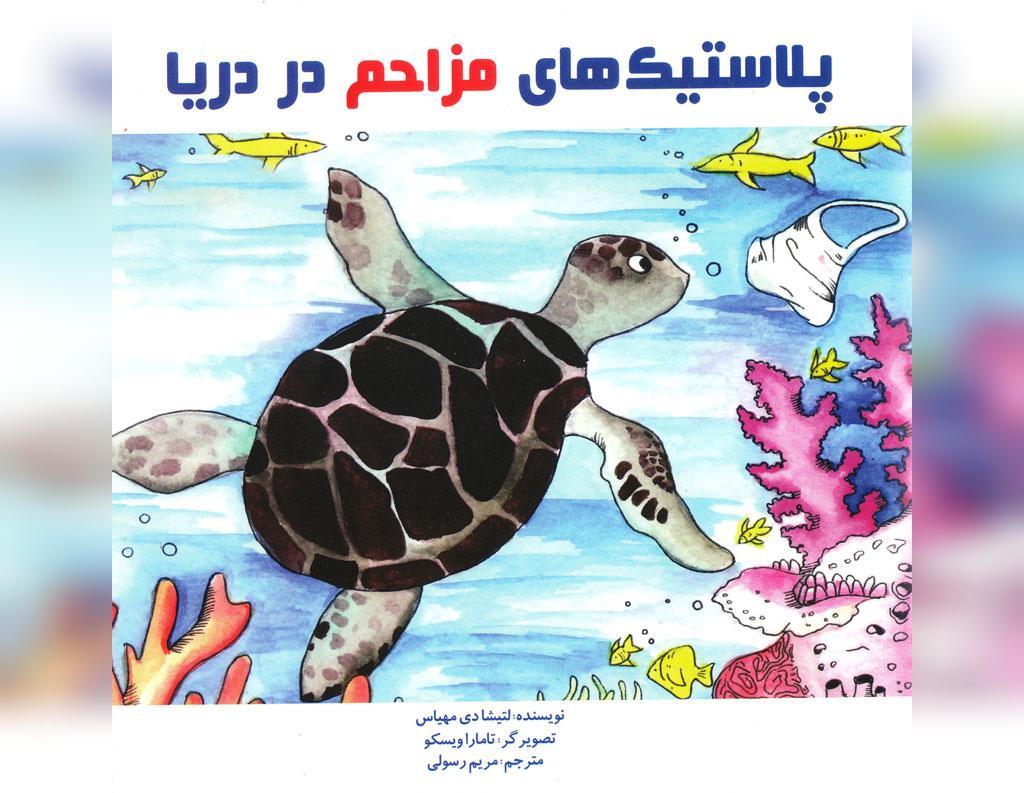 کتاب مناسب کودکان 10 ساله