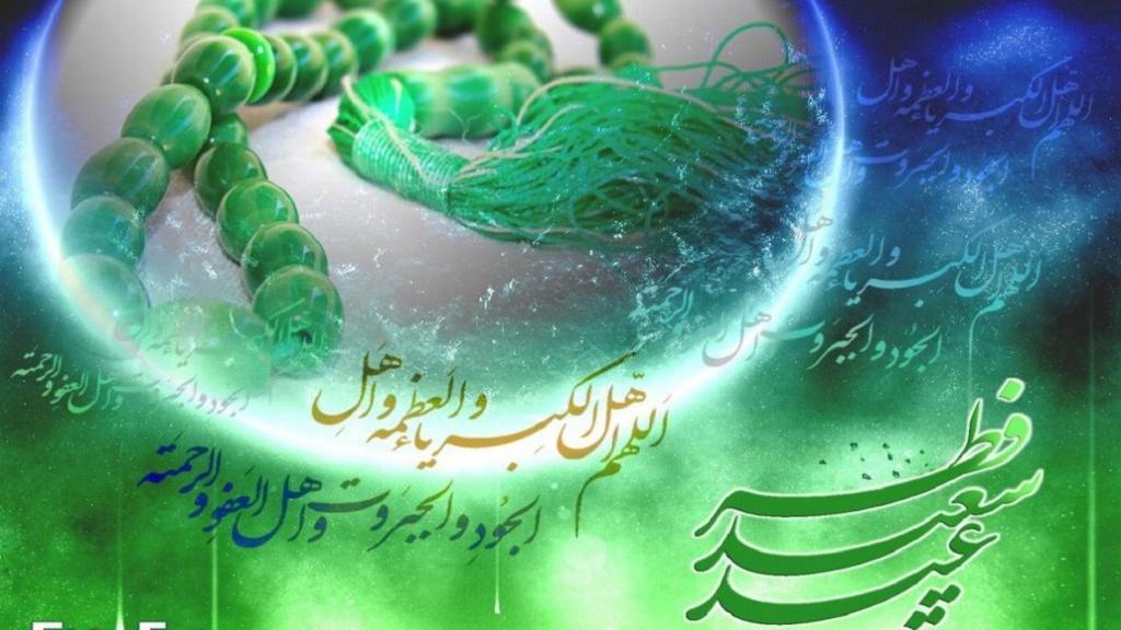 متن تبریک عید سعید فطر به دوستان زیبا، کوتاه، رسمی و خنده دار