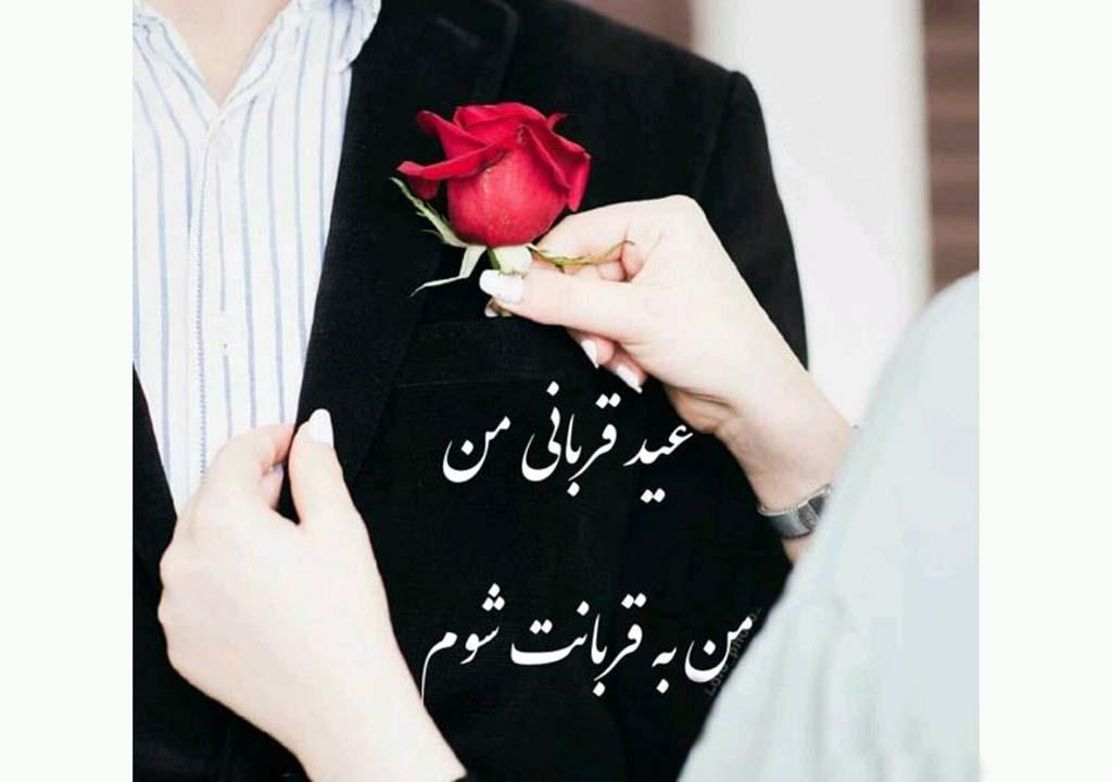 عکس نوشته برای تبریک عید قربان