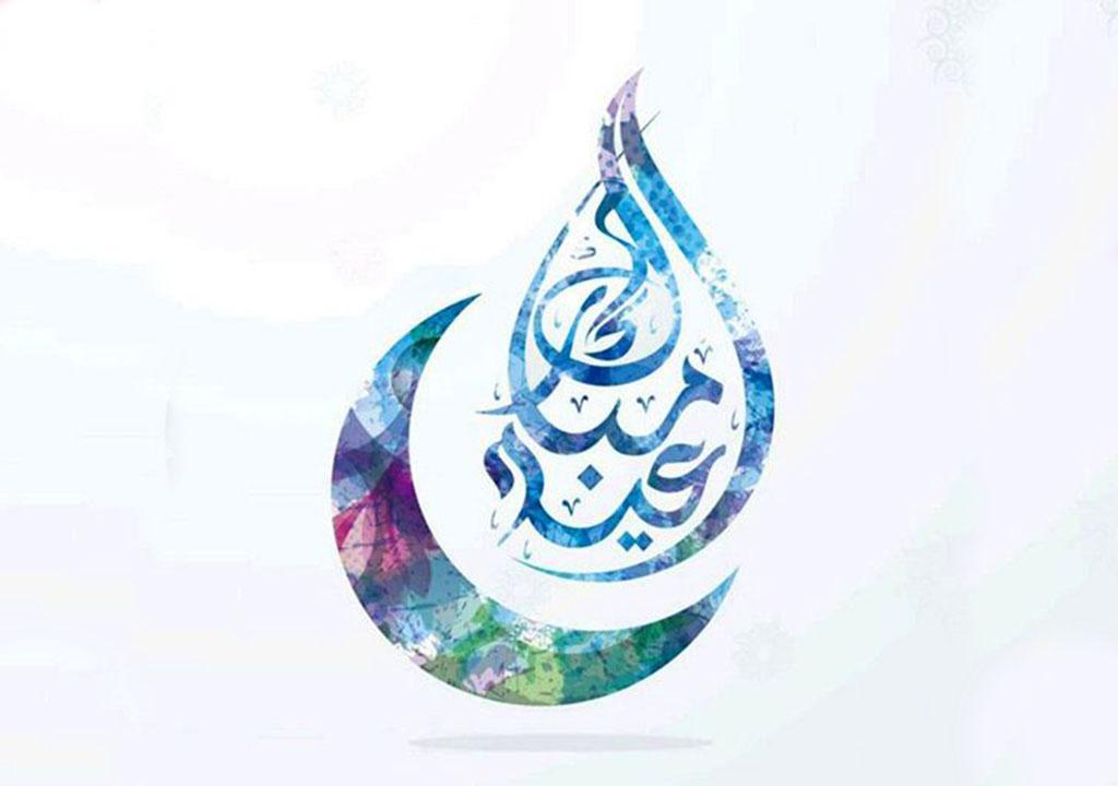 عید رمضان مبارک