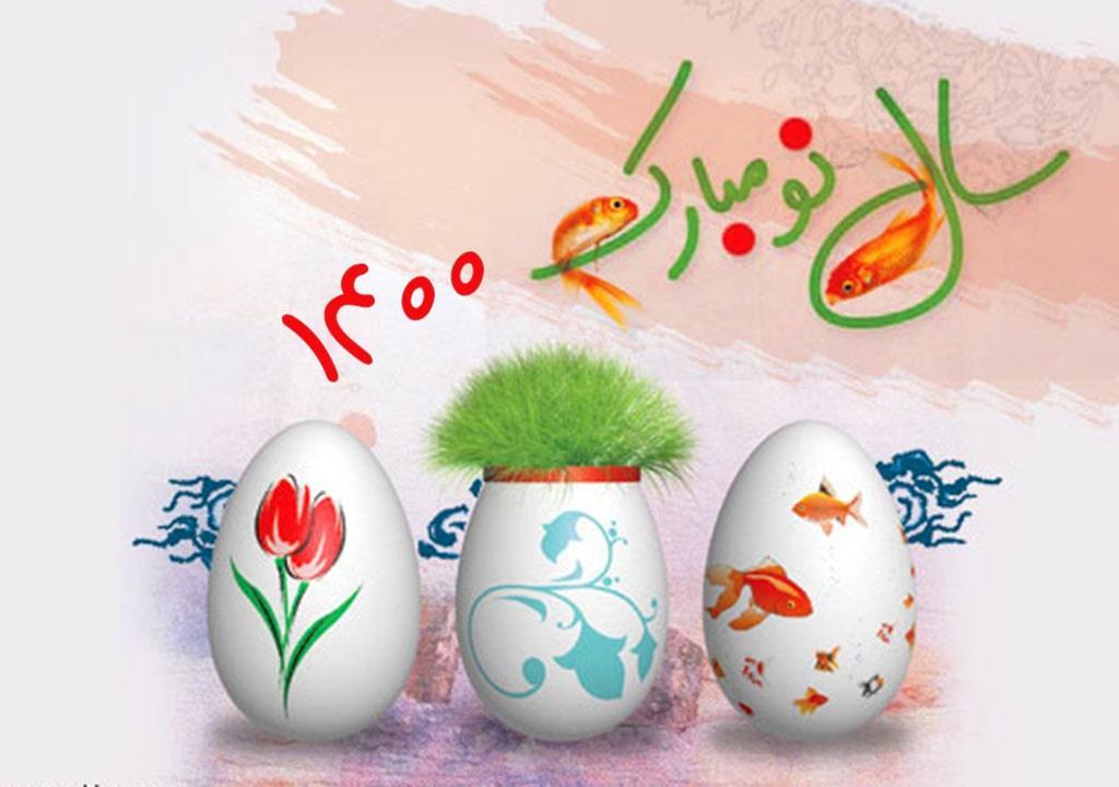 تبریک عید نوروز 1400