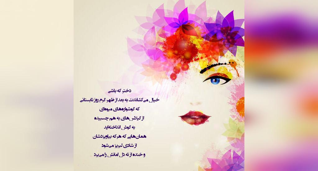 عکس نوشته فانتزی دخترانه برای پروفایل