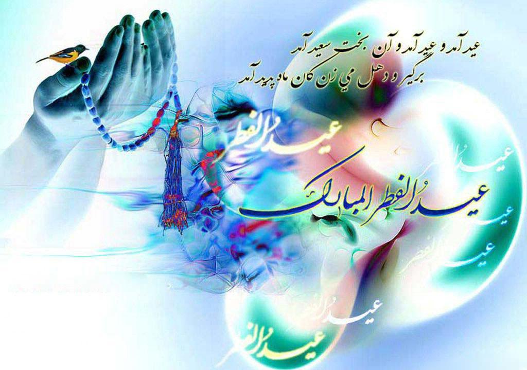 تبریک عید رمضان