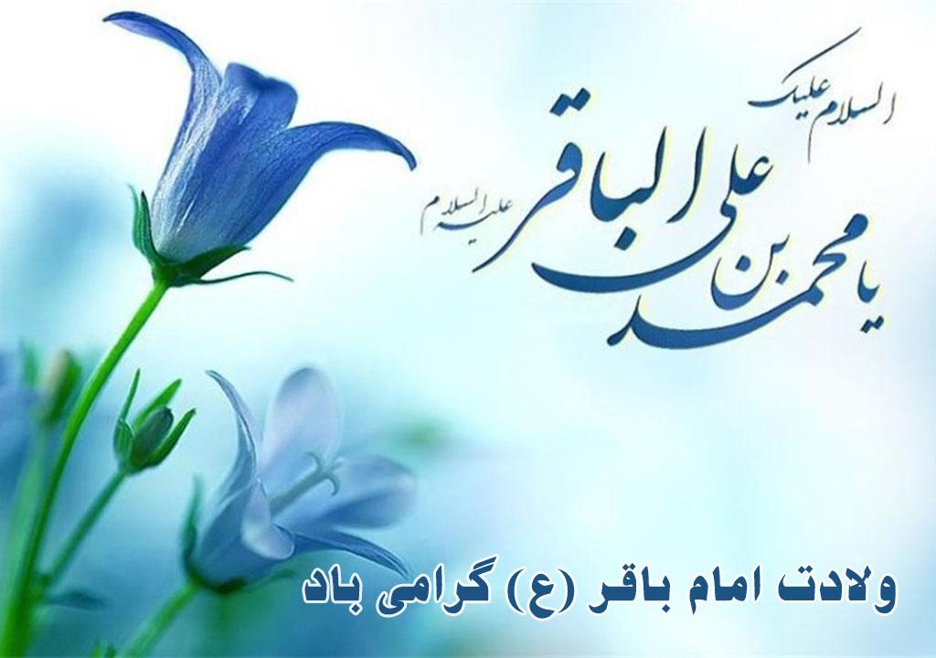 عکس نوشته میلاد امام باقر (ع)