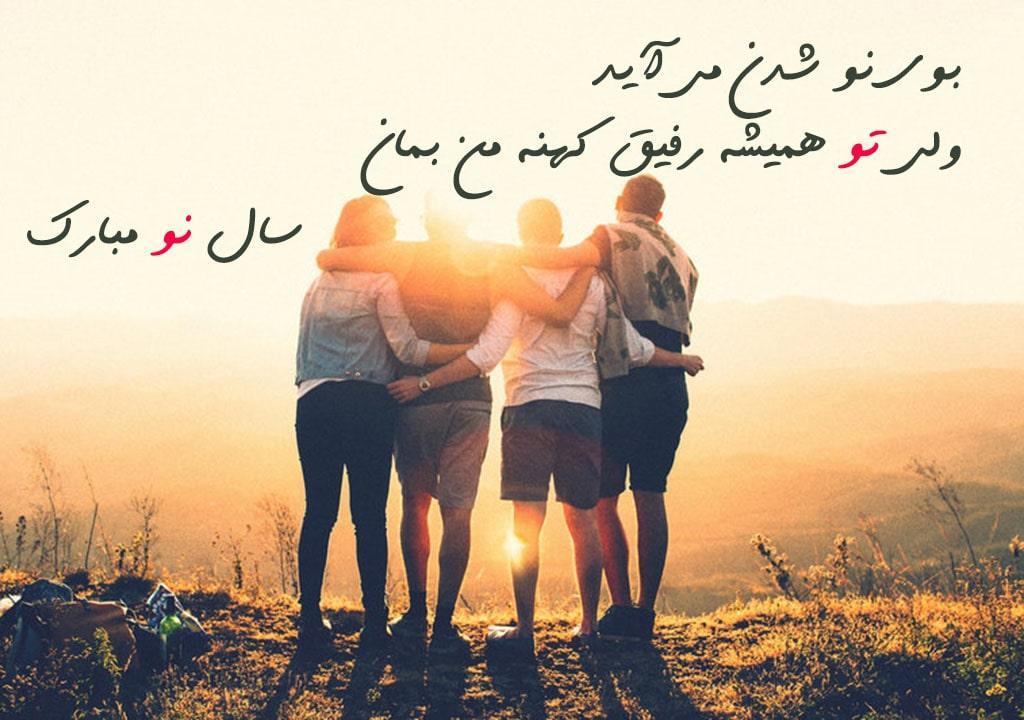 متن قشنگ برای عید نوروز