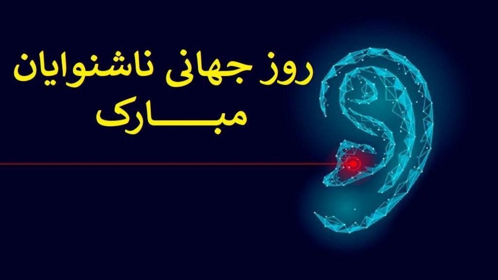 متن تبریک روز جهانی ناشنوایان با جملات زیبا و زبان اشاره