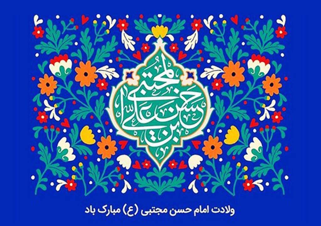 عکس پروفایل تولد امام حسن